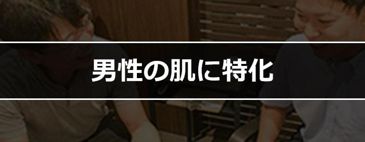 都度払い制メンズフェイシャルエステサロン フィーゴ-Beauty-のコンセプト 男性の肌に特化